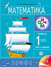 Математика. 1кл. Учебник. В 2 ч. Часть 1. обложка книги