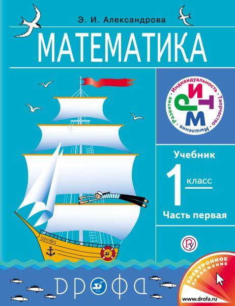 Математика. 1кл. Учебник. В 2 ч. Часть 1.