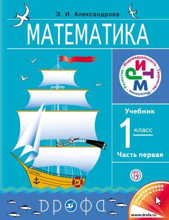 Математика. 1кл. Учебник. В 2 ч. Часть 1. Александрова Э. И.