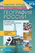 География России. 9 класс. Рабочая тетрадь (с тестовыми заданиями ЕГЭ)