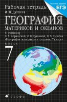 География материков и океанов.7кл. Раб.тетрадь.(С тест.заданиями ЕГЭ)