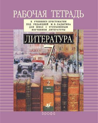 Литература 7кл.Рабочая тетрадь к уч.Часть 2. Ладыгин М. Б.
