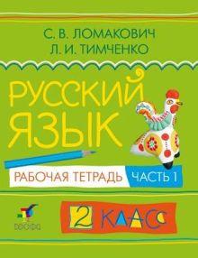 Русский язык.2кл.Рабочая тетр.Ч.1. обложка книги