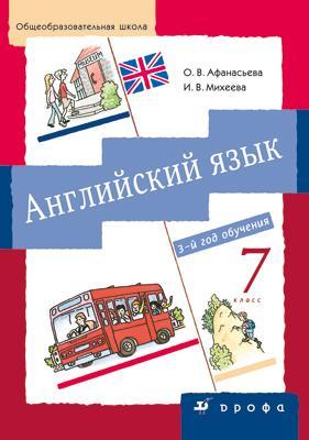 Новый курс английского языка. 7 класс. Учебник, CD Афанасьева О.В., Михеева И.В.