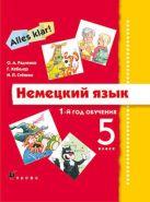 Немецкий язык. Аlles Klar! 5 класс. 1-й год обучения. Учебник, CD