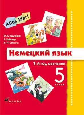 Немецкий язык. Аlles Klar! 5 класс. 1-й год обучения. Учебник, CD Радченко О.А.,  Хебелер Г.