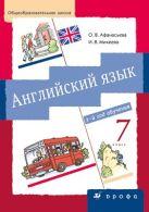 Новый курс англ.языка.7кл.  Учебник.
