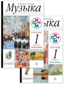 Алеев В. В., Кичак Т. Н. - Музыка.1кл. Учебник. Ч.1, Ч.2. +CD. РИТМ обложка книги