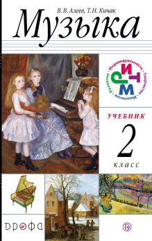 Алеев В. В., Кичак Т. Н. - Музыка.2кл. Учебник + CD. обложка книги