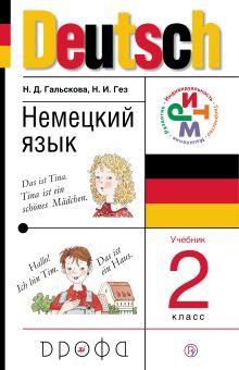 Гальскова Н.Д., Гез Н.И. - Немецкий язык. 2кл. Учебник + CD.. обложка книги