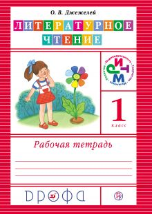 Джежелей О.В. - Литературное чтение. 1 класс. Рабочая тетрадь обложка книги