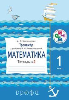 Математика. 1 класс. Тренажер к учебнику. Тетрадь № 2 обложка книги