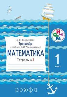 Белошистая А.В. - Математика. 1 класс. Тренажер к учебнику. Тетрадь № 1 обложка книги