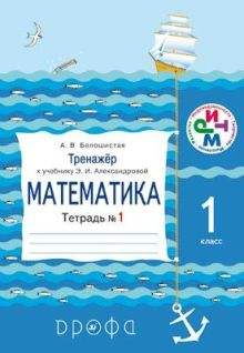 Математика. 1 класс. Тренажер к учебнику. Тетрадь № 1 обложка книги