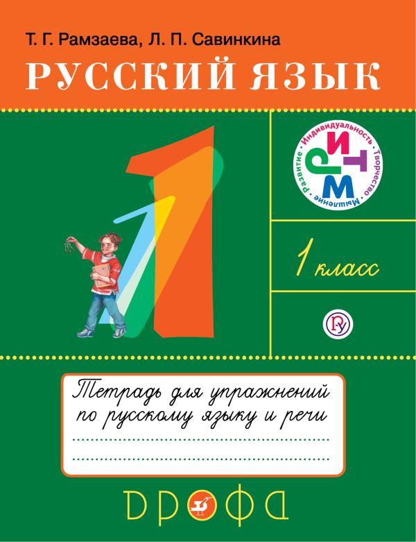 Русский язык.1кл.Тетрадь для упражнений Рамзаева Т.Г., Савинкина Л.П.