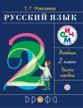 Русский язык.2 кл. Учебник. Часть 1