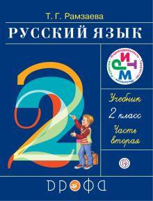 Русский язык.2 кл. Учебник. Часть 2 обложка книги
