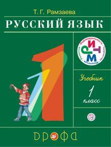Русский язык.1 кл. Учебник. обложка книги