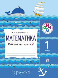 Математика 1кл.Раб.тетрадь. № 2. обложка книги