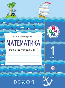Александрова Э. И. - Математика 1кл.Раб.тетрадь. № 1. обложка книги