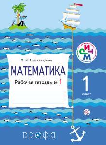 Александрова Э.И. - Математика. 1 класс. Рабочая тетрадь № 1 обложка книги