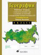 География России.8 класс. Природа. Рабочая тетрадь с контурными картами (с тестовыми заданиями ЕГЭ)