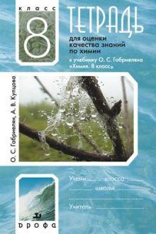 Габриелян О.С., Купцова А.В. - Химия. 8 класс. Тетрадь для оценки качества знаний обложка книги