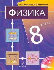 Пурышева Н.С., Важеевская Н.Е. - Физика. 8кл. Учебник + CD. обложка книги