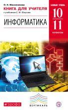 Информатика. 10-11 классы Базовый уровень. Книга для учителя.