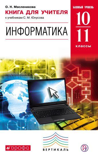Информатика. Базовый уровень. 10–11 классы. Книга для учителя Масленикова О.Н.
