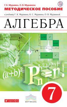 Муравин Г.К.,  Муравина О.В. - Алгебра. 7 класс. Методическое пособие обложка книги
