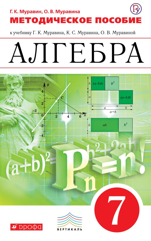 Алгебра. 7 класс. Методическое пособие Муравин Г.К.,  Муравина О.В.