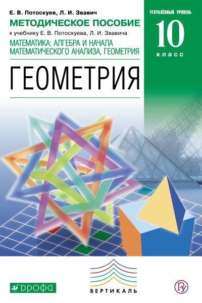 Математика: алгебра и начала математического анализа, геометрия. Геометрия. Углубленный уровень. 10 класс. Методическое пособие
