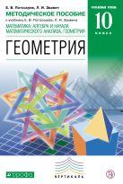 Математика: алгебра и начала математического анализа, геометрия. Геометрия.10 класс. Углубленный уровень. Методическое пособие