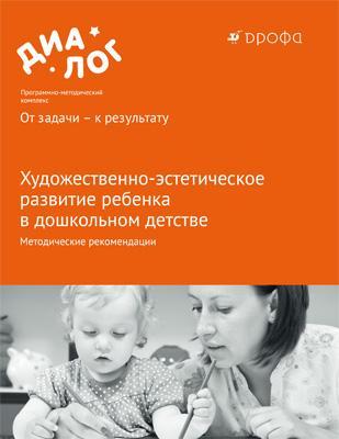 Художественно-эстетическое развитие ребенка в дошкольном детстве. 3–7 лет. Методические рекомендации ( Копцева Т.А., Радынова О.П.  )