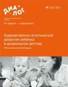 Художественно-эстетическое развитие ребенка в дошкольном детстве. 3–7 лет. Методические рекомендации