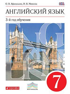 Английский язык. 3-й год обучения. 7кл. Учебник.