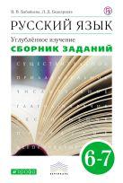 Русский язык. Сборник заданий. 6-7кл.
