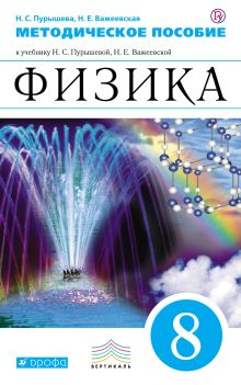 Пурышева Н.С., Важеевская Н.Е. - Физика. 8 класс. Методическое пособие обложка книги