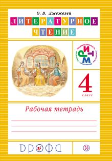 Джежелей О.В. - Литературное чтение. 4 класс. Рабочая тетрадь обложка книги