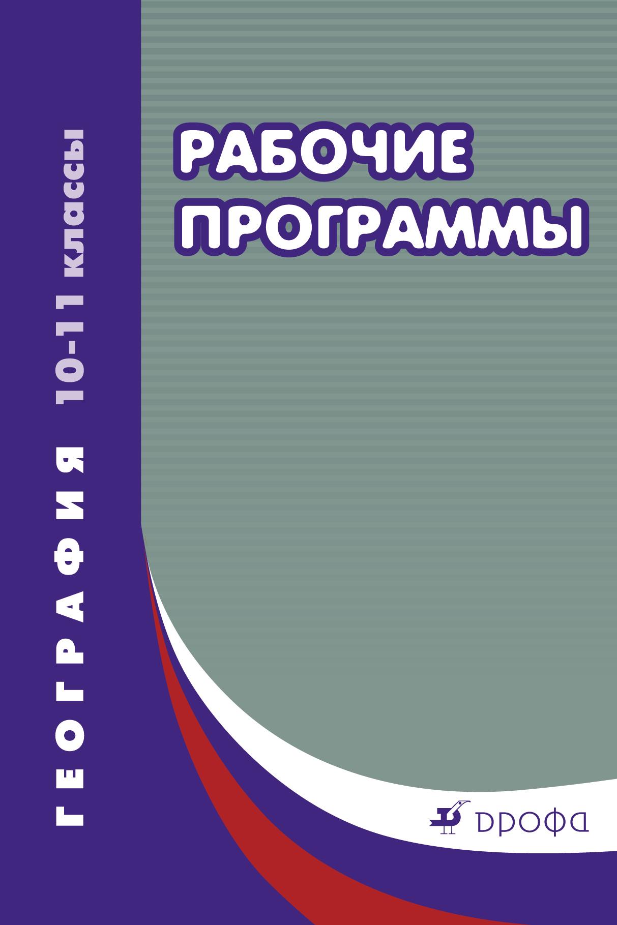 География. 10–11 классы. Рабочие программы ( Курчина С.В.  )