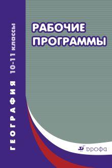 Курчина С.В. - География. 10–11 классы. Рабочие программы обложка книги