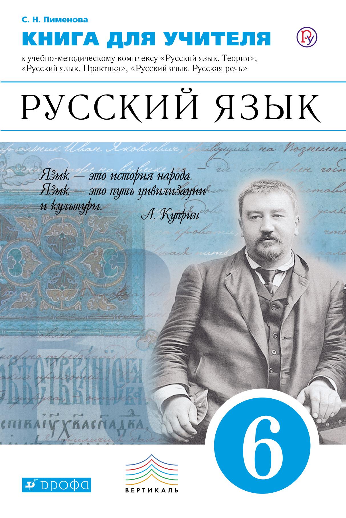 Русский язык. 6 кл. Книга для учителя. (Пименова).ВЕРТИКАЛЬ