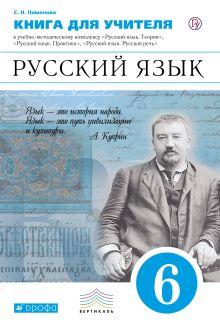 Пименова С.Н. - Русский язык. 6 класс. Книга для учителя обложка книги