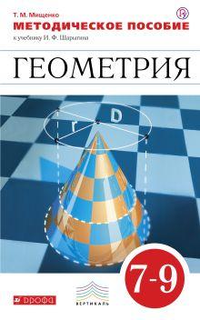 Геометрия. 7-9 классы. Методическое пособие (Мищенко). обложка книги