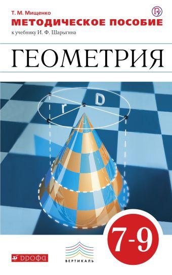 Геометрия. 7–9 классы. Методическое пособие Мищенко Т.М.