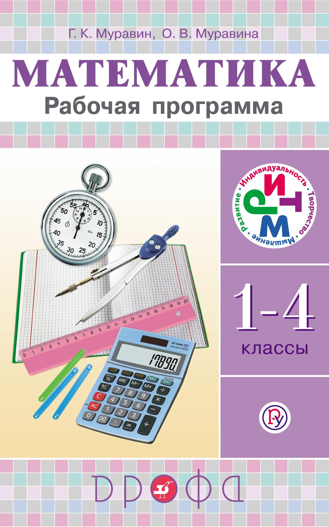 Математика. 1–4 классы. Рабочая программа ( Муравин Г.К., Муравина О.В.  )