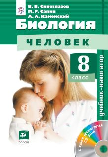 Биология. 8кл. Учебник-навигатор. Учебник + CD. обложка книги