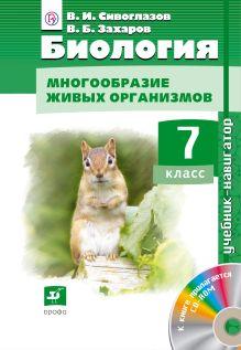 Сивоглазов В.И. - Биология. 7кл. Учебник-навигатор. Учебник + CD. обложка книги
