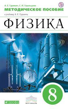 Физика. 8 класс. Методическое пособие обложка книги